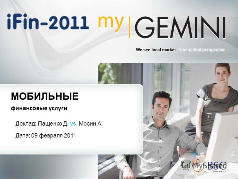 МОБИЛЬНЫЕ финансовые услуги Дата: 09 февраля 2011 Доклад: Пащенко Д. vs. Мосин А.