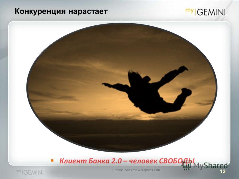 12 Конкуренция нарастает Image sources: wordpress.com Клиент Банка 2.0 – человек СВОБОДЫ