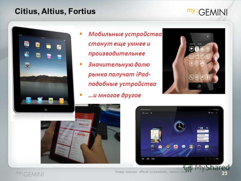 23 Citius, Altius, Fortius Мобильные устройства станут еще умнее и производительнее Значительную долю рынка получат iPad- подобные устройства …и многое другое Image sources: official screenshots, rumors sites