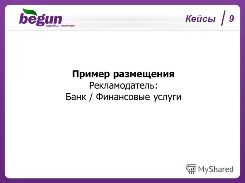 Кейсы 9 Пример размещения Рекламодатель: Банк / Финансовые услуги