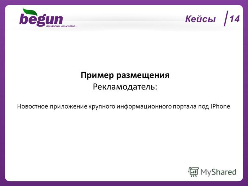 Кейсы 14 Пример размещения Рекламодатель: Новостное приложение крупного информационного портала под IPhone