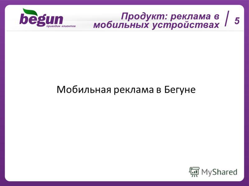 Продукт: реклама в мобильных устройствах 5 Мобильная реклама в Бегуне