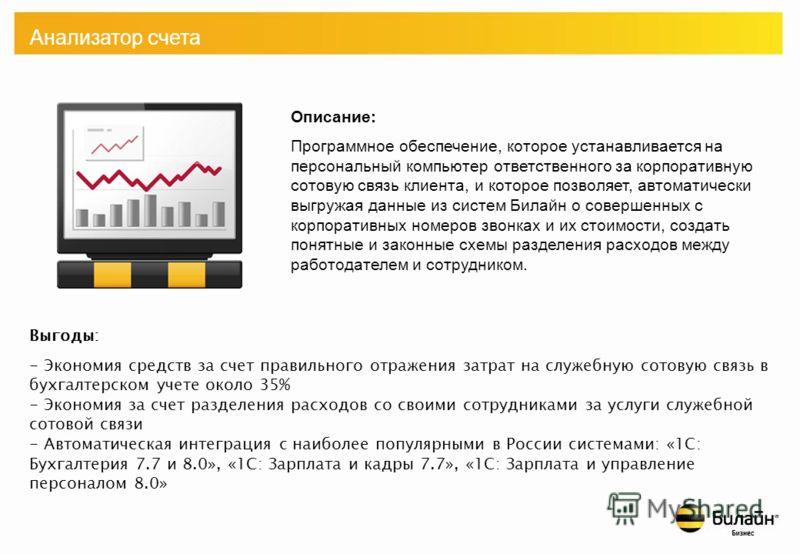 Анализатор счета Описание: Программное обеспечение, которое устанавливается на персональный компьютер ответственного за корпоративную сотовую связь клиента, и которое позволяет, автоматически выгружая данные из систем Билайн о совершенных с корпорати