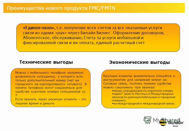 Преимущества нового продукта FMC/FMTN Технические выгоды Экономические выгоды Можно с мобильного телефона напрямую дозвониться сотруднику, у которого есть только дополнительный номер (нет ни городского не корпоративного сотового ). В памяти телефона