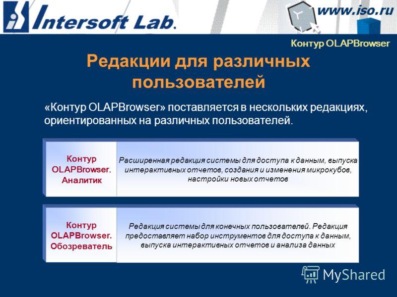 «Контур OLAPBrowser» поставляется в нескольких редакциях, ориентированных на различных пользователей. Контур OLAPBrowser Редакция системы для конечных пользователей. Редакция предоставляет набор инструментов для доступа к данным, выпуска интерактивны