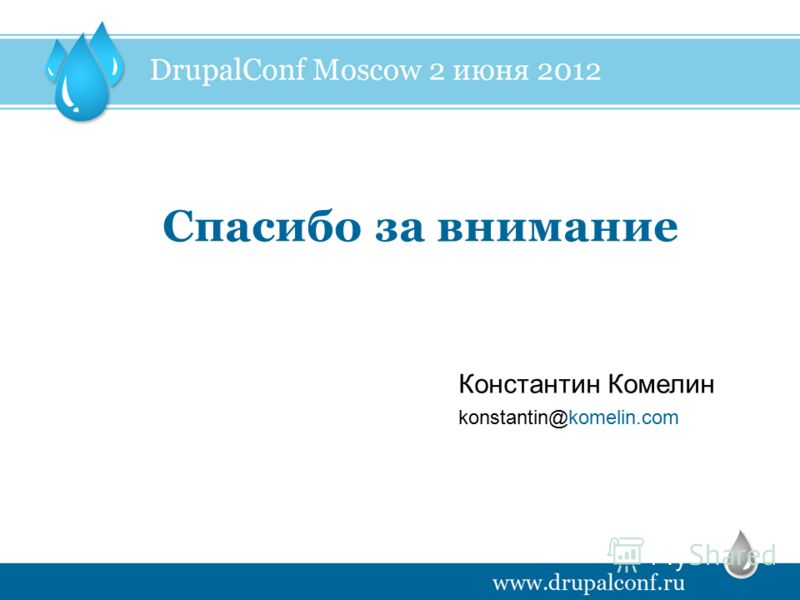 Спасибо за внимание konstantin@komelin.com Константин Комелин