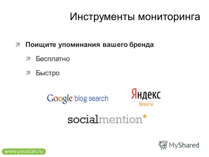 Инструменты мониторинга Поищите упоминания вашего бренда Бесплатно Быстро