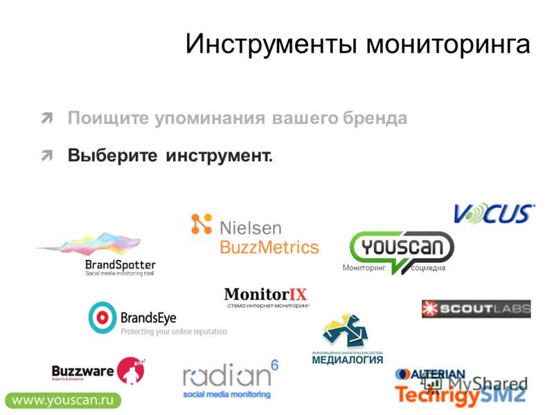 Поищите упоминания вашего бренда Выберите инструмент. Мониторинг соцмедиа Инструменты мониторинга
