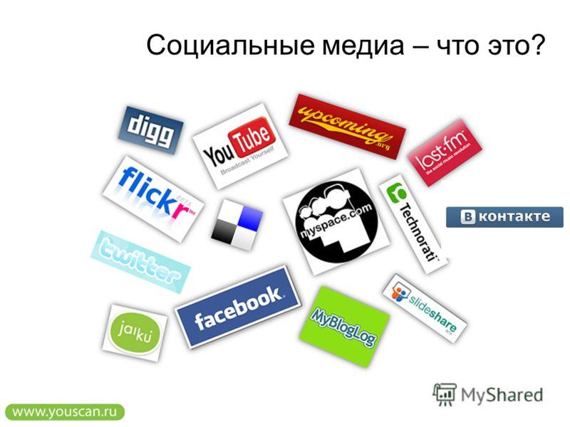 Социальные медиа – что это?
