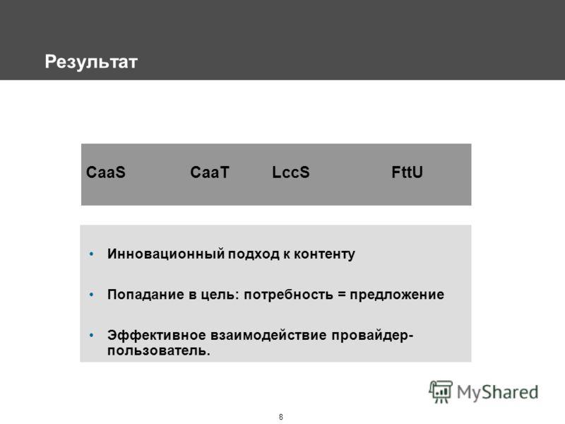 8 Результат CaaS CaaT LccS FttU Инновационный подход к контенту Попадание в цель: потребность = предложение Эффективное взаимодействие провайдер- пользователь.