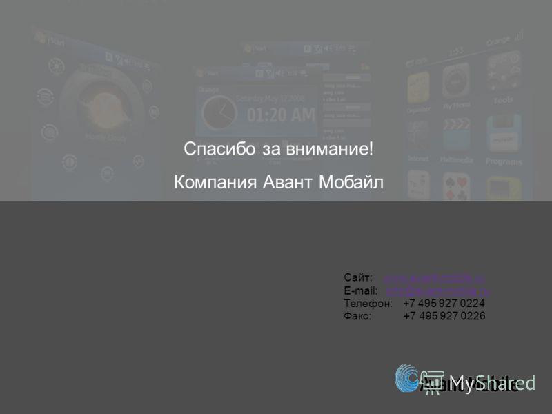 Сайт: www.avant-mobile.ruwww.avant-mobile.ru E-mail: info@avant-mobile.ruinfo@avant-mobile.ru Телефон: +7 495 927 0224 Факс: +7 495 927 0226 Спасибо за внимание! Компания Авант Мобайл