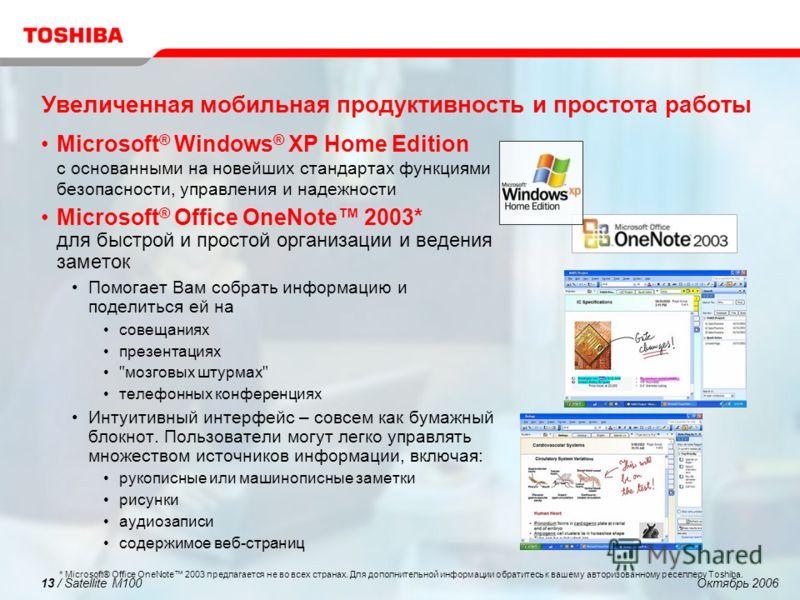 Октябрь 200613 / Satellite M100 Увеличенная мобильная продуктивность и простота работы Microsoft ® Windows ® XP Home Edition с основанными на новейших стандартах функциями безопасности, управления и надежности Microsoft ® Office OneNote 2003* для быс