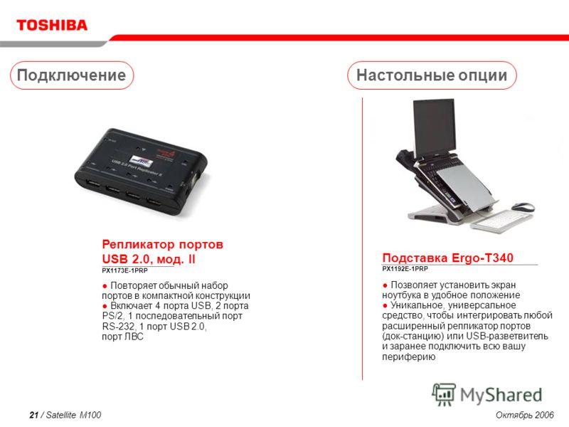 Октябрь 200621 / Satellite M100 Подставка Ergo-T340 PX1192E-1PRP Позволяет установить экран ноутбука в удобное положение Уникальное, универсальное средство, чтобы интегрировать любой расширенный репликатор портов (док-станцию) или USB-разветвитель и