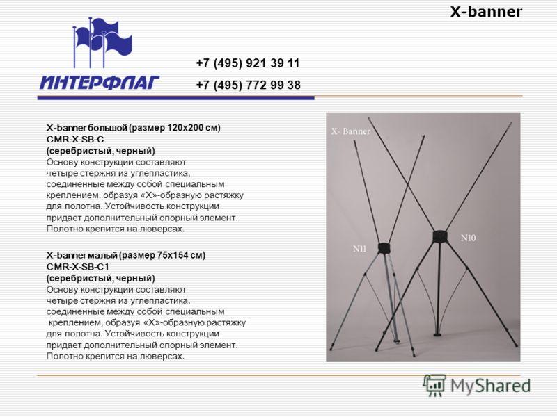 +7 (495) 921 39 11 +7 (495) 772 99 38 X-banner большой (размер 120х200 см) CMR-X-SB-C (серебристый, черный) Основу конструкции составляют четыре стержня из углепластика, соединенные между собой специальным креплением, образуя «X»-образную растяжку дл