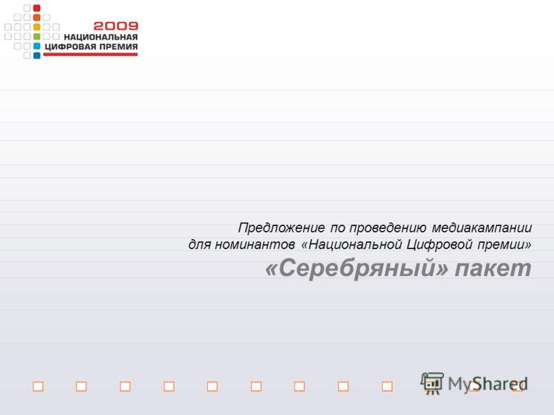Предложение по проведению медиакампании для номинантов «Национальной Цифровой премии» «Серебряный» пакет