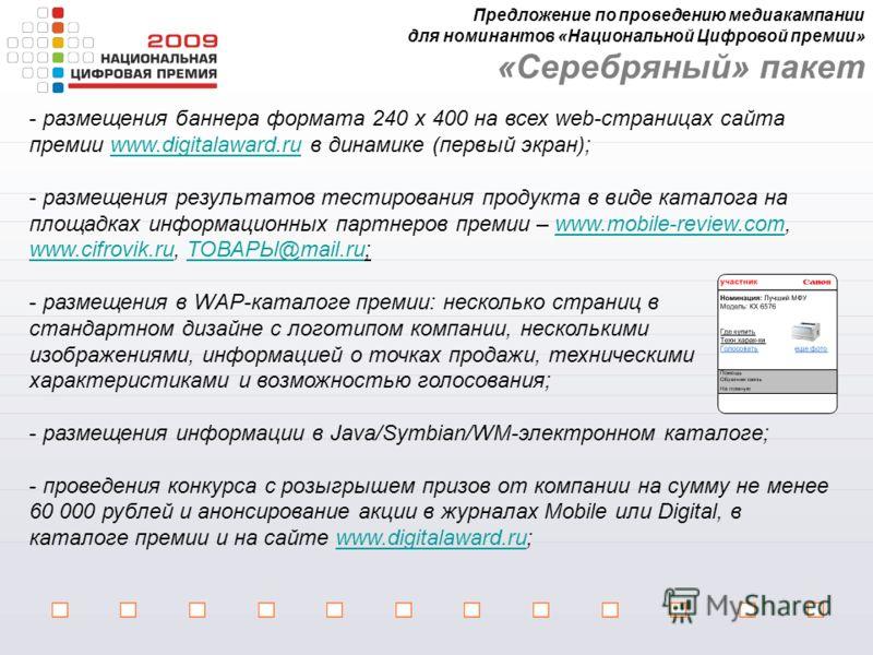 Предложение по проведению медиакампании для номинантов «Национальной Цифровой премии» «Серебряный» пакет - размещения баннера формата 240 х 400 на всех web-страницах сайта премии www.digitalaward.ru в динамике (первый экран);www.digitalaward.ru - раз