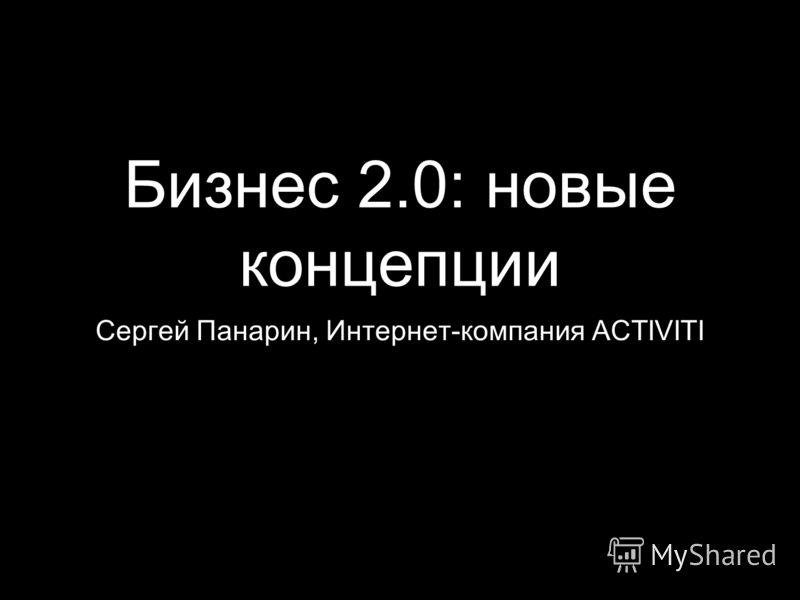 Бизнес 2.0: новые концепции Сергей Панарин, Интернет-компания ACTIVITI
