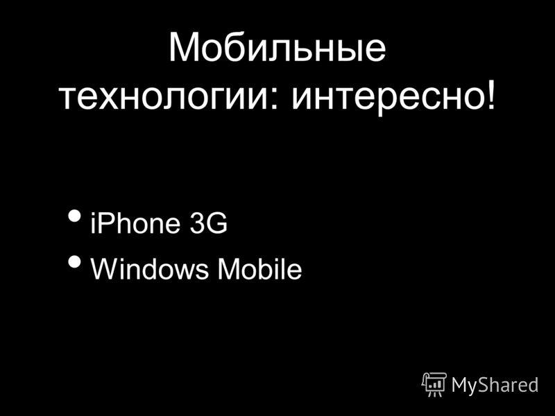 Мобильные технологии: интересно! iPhone 3G Windows Mobile