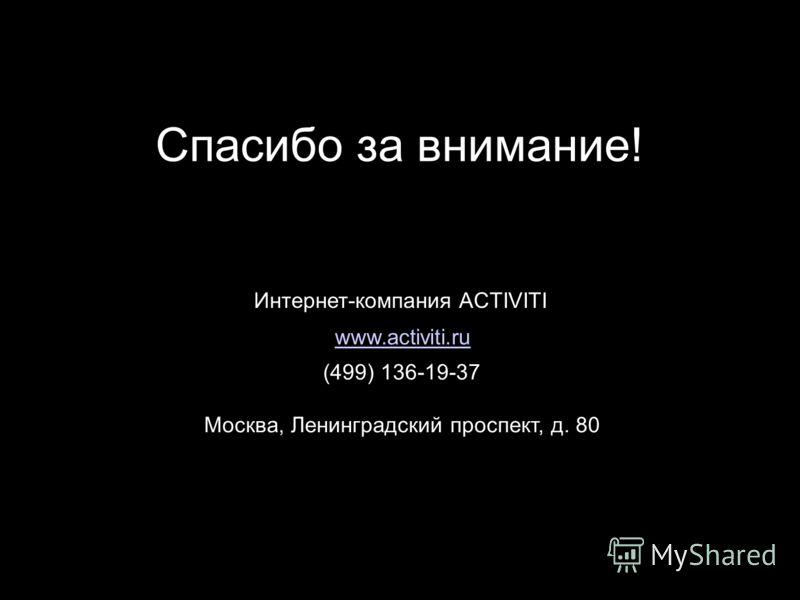 Спасибо за внимание! Интернет-компания ACTIVITI www.activiti.ru (499) 136-19-37 Москва, Ленинградский проспект, д. 80