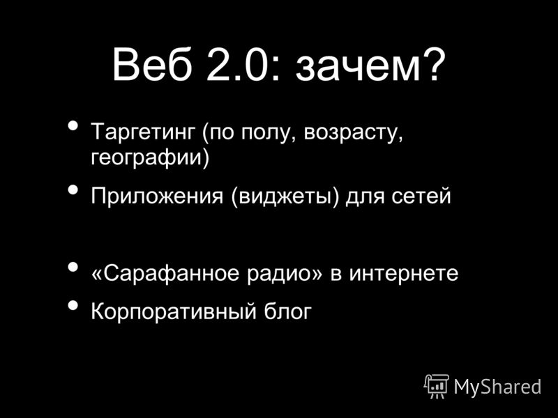 Веб 2.0: зачем? Таргетинг (по полу, возрасту, географии) Приложения (виджеты) для сетей «Сарафанное радио» в интернете Корпоративный блог