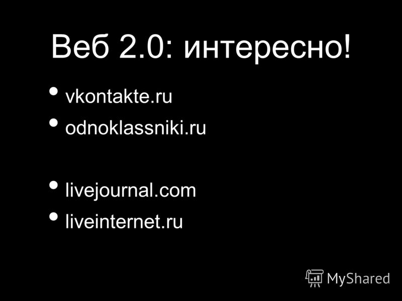 Веб 2.0: интересно! vkontakte.ru odnoklassniki.ru livejournal.com liveinternet.ru