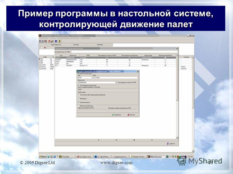 © 2005 Digsee Ltdwww.digsee.com15 Пример программы в настольной системе, контролирующей движение палет