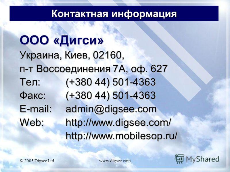 © 2005 Digsee Ltdwww.digsee.com27 Контактная информация ООО «Дигси» Украина, Киев, 02160, п-т Воссоединения 7А, оф. 627 Тел:(+380 44) 501-4363 Факс:(+380 44) 501-4363 E-mail:admin@digsee.com Web:http://www.digsee.com/ http://www.mobilesop.ru/