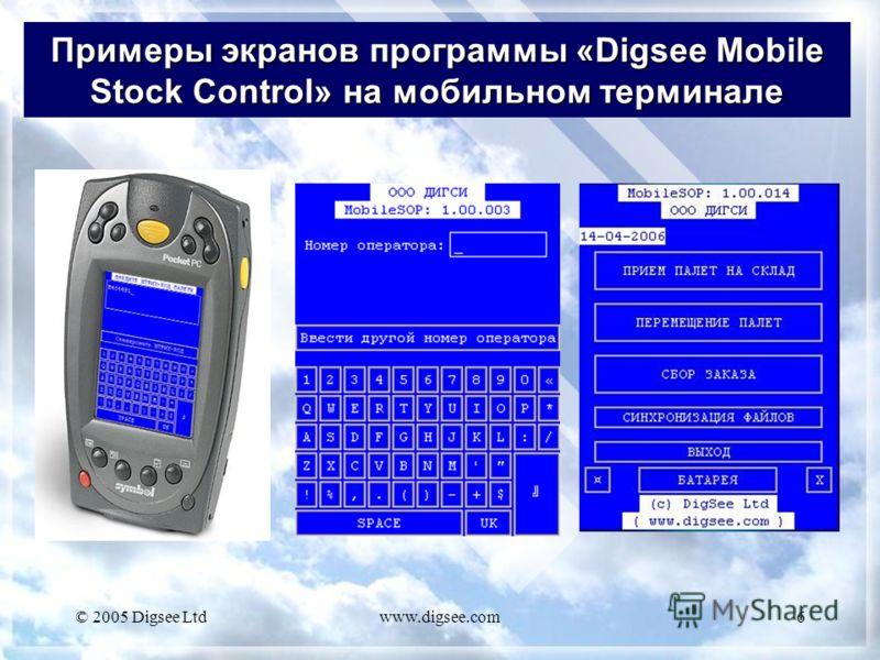 © 2005 Digsee Ltdwww.digsee.com6 Примеры экранов программы «Digsee Mobile Stock Control» на мобильном терминале