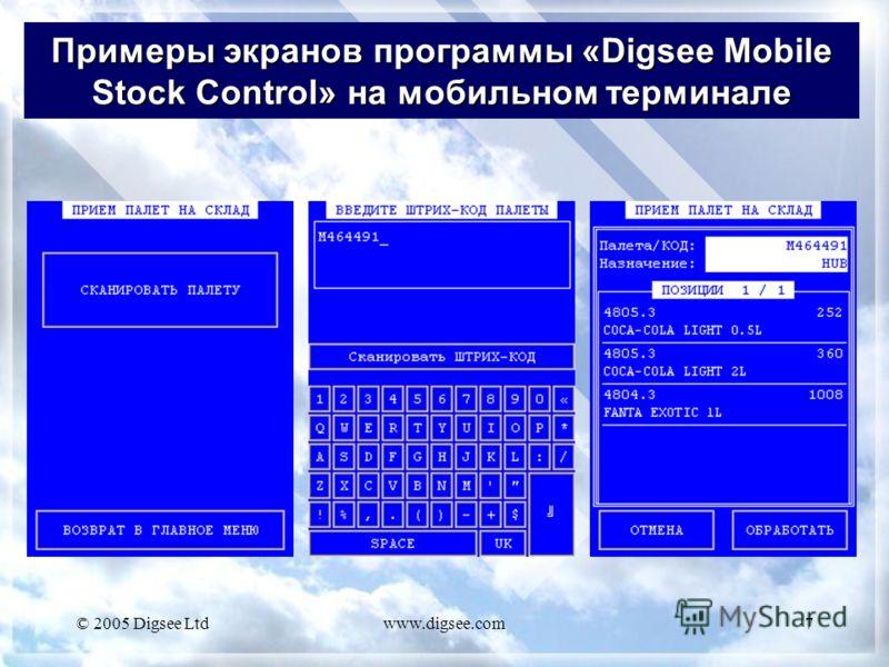 © 2005 Digsee Ltdwww.digsee.com7 Примеры экранов программы «Digsee Mobile Stock Control» на мобильном терминале