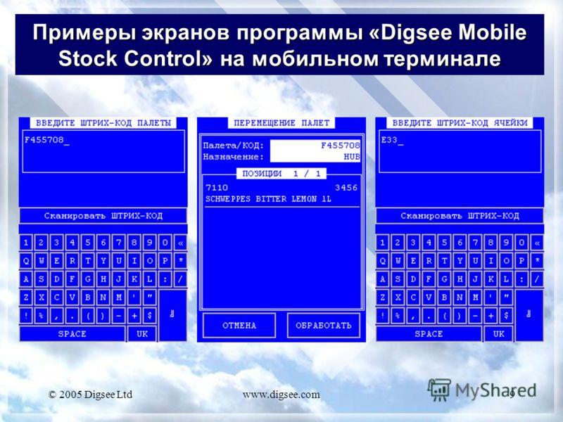 © 2005 Digsee Ltdwww.digsee.com9 Примеры экранов программы «Digsee Mobile Stock Control» на мобильном терминале