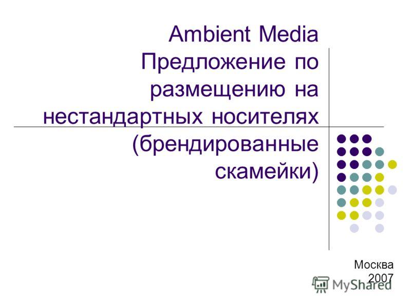 Ambient Media Предложение по размещению на нестандартных носителях (брендированные скамейки) Москва 2007