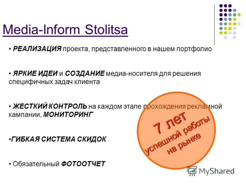 Media-Inform Stolitsa РЕАЛИЗАЦИЯ проекта, представленного в нашем портфолио ЯРКИЕ ИДЕИ и СОЗДАНИЕ медиа-носителя для решения специфичных задач клиента ЖЕСТКИЙ КОНТРОЛЬ на каждом этапе прохождения рекламной кампании, МОНИТОРИНГ ГИБКАЯ СИСТЕМА СКИДОК О