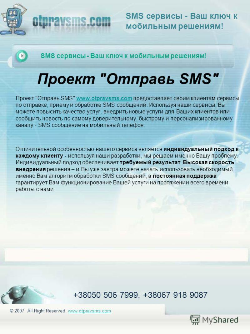 +38050 506 7999, +38067 918 9087 © 2007. All Right Reserved. www.otpravsms.comwww.otpravsms.com SMS сервисы - Ваш ключ к мобильным решениям! Проект