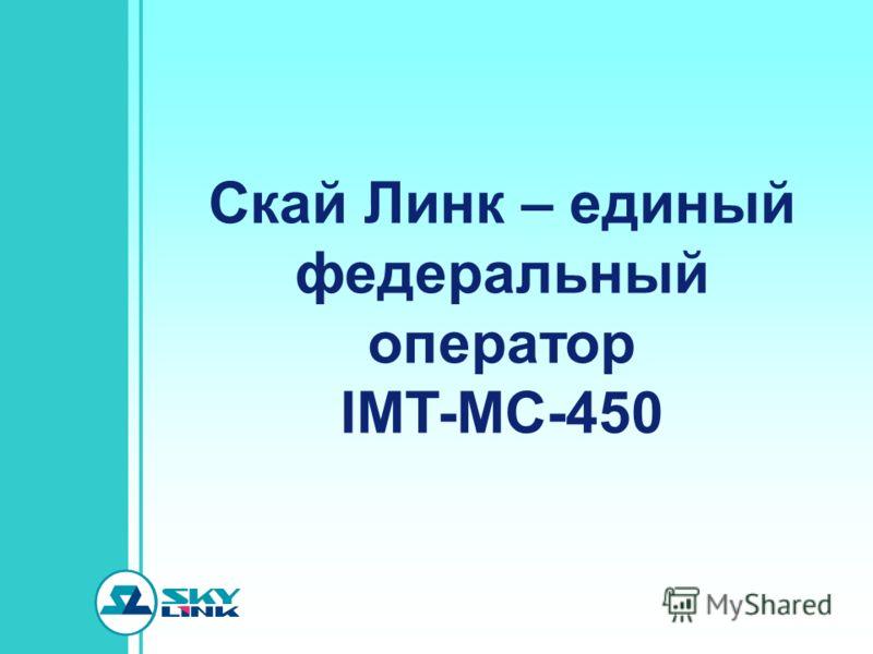 Скай Линк – единый федеральный оператор IMT-MC-450
