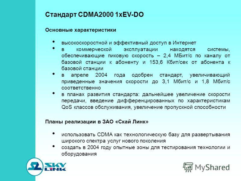 Стандарт CDMA2000 1xEV-DO Основные характеристики высокоскоростной и эффективный доступ в Интернет в коммерческой эксплуатации находятся системы, обеспечивающие пиковую скорость – 2,4 МБит/с по каналу от базовой станции к абоненту и 153,6 Кбит/сек от