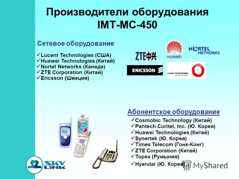 Производители оборудования IMT-MC-450 Lucent Technologies (США) Huawei Technologies (Китай) Nortel Networks (Канада) ZTE Corporation (Китай) Ericsson (Швеция) Сетевое оборудование Абонентское оборудование Cosmobic Technology (Китай) Pantech Curitel,