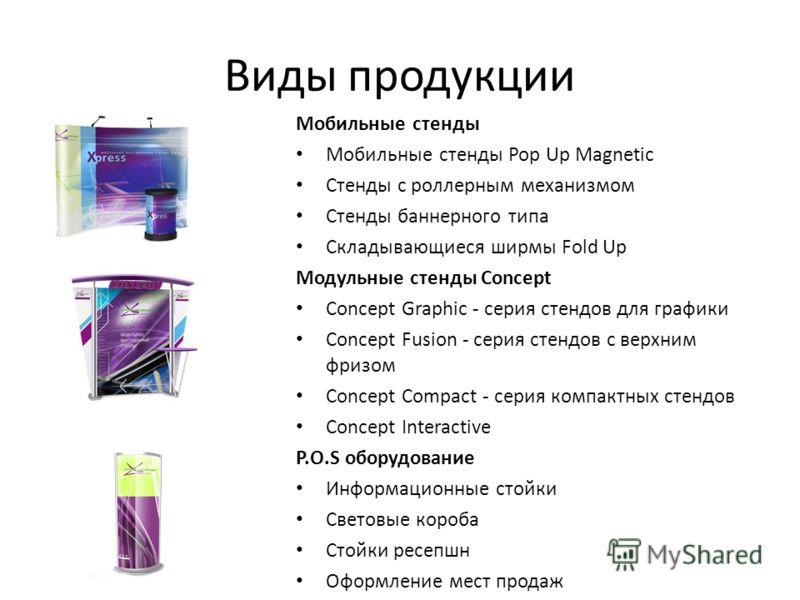 Виды продукции Мобильные стенды Мобильные стенды Pop Up Magnetic Стенды с роллерным механизмом Стенды баннерного типа Складывающиеся ширмы Fold Up Модульные стенды Concept Concept Graphic - серия стендов для графики Concept Fusion - серия стендов с в