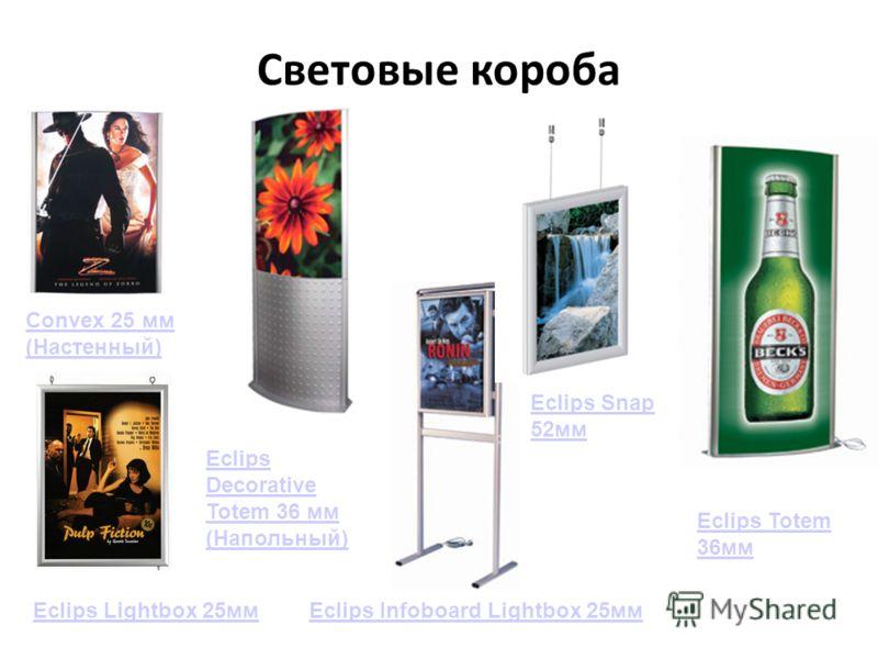 Световые короба Convex 25 мм (Настенный) Eclips Lightbox 25мм Eclips Decorative Totem 36 мм (Напольный) Eclips Infoboard Lightbox 25мм Eclips Snap 52мм Eclips Totem 36мм Eclips Snap 52мм