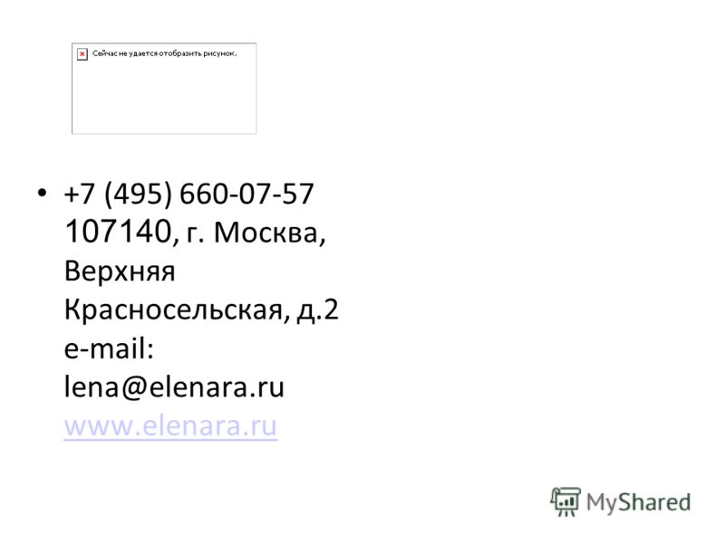 +7 (495) 660-07-57 107140, г. Москва, Верхняя Красносельская, д.2 e-mail: lena@elenara.ru www.elenara.ru www.elenara.ru