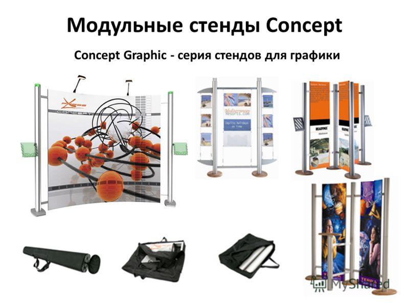 Модульные стенды Concept Concept Graphic - серия стендов для графики
