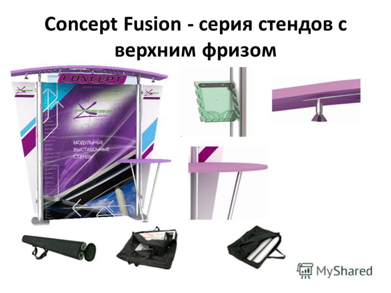 Concept Fusion - серия стендов с верхним фризом