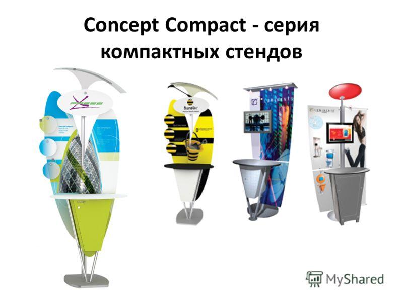 Concept Compact - серия компактных стендов