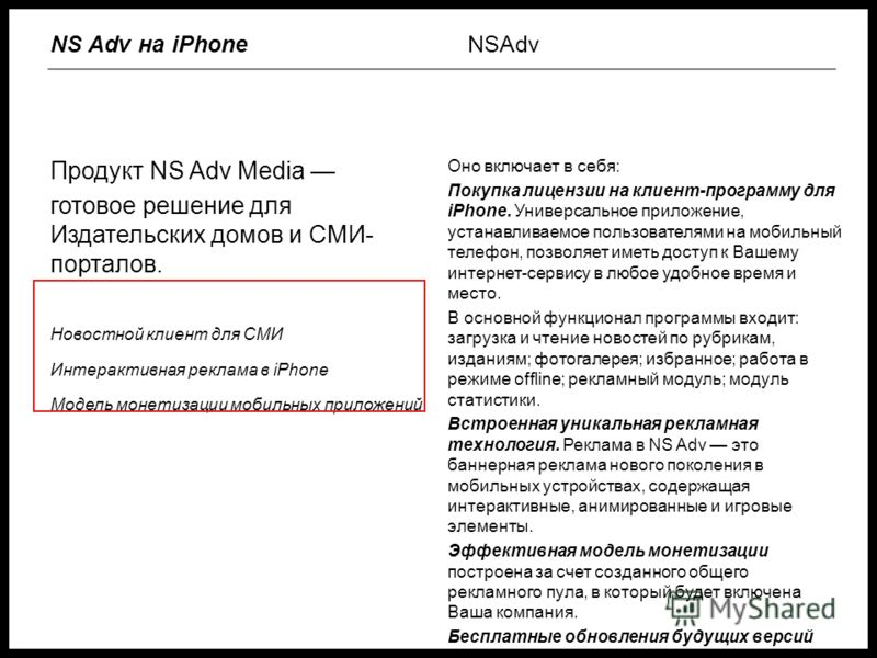 Продукт NS Adv Media готовое решение для Издательских домов и СМИ- порталов. Новостной клиент для СМИ Интерактивная реклама в iPhone Модель монетизации мобильных приложений Оно включает в себя: Покупка лицензии на клиент-программу для iPhone. Универс