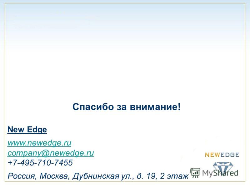 New Edge www.newedge.ru company@newedge.ru +7-495-710-7455 Россия, Москва, Дубнинская ул., д. 19, 2 этаж Спасибо за внимание!