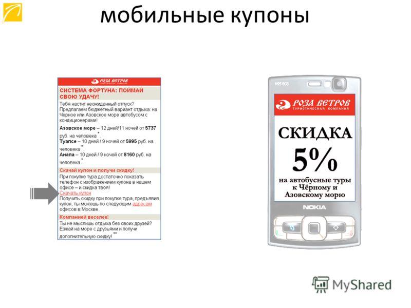 мобильные купоны