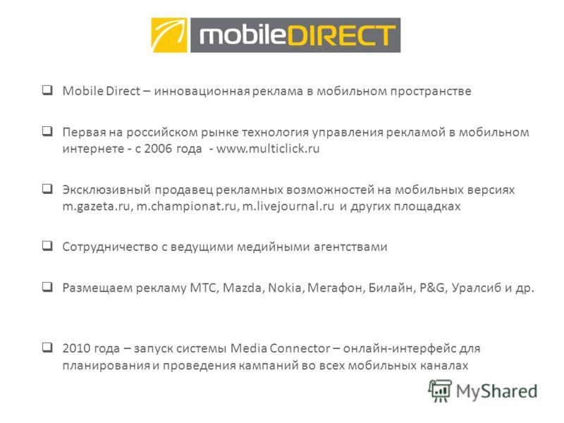 о нас Mobile Direct – инновационная реклама в мобильном пространстве Первая на российском рынке технология управления рекламой в мобильном интернете - c 2006 года - www.multiclick.ru Эксклюзивный продавец рекламных возможностей на мобильных версиях m