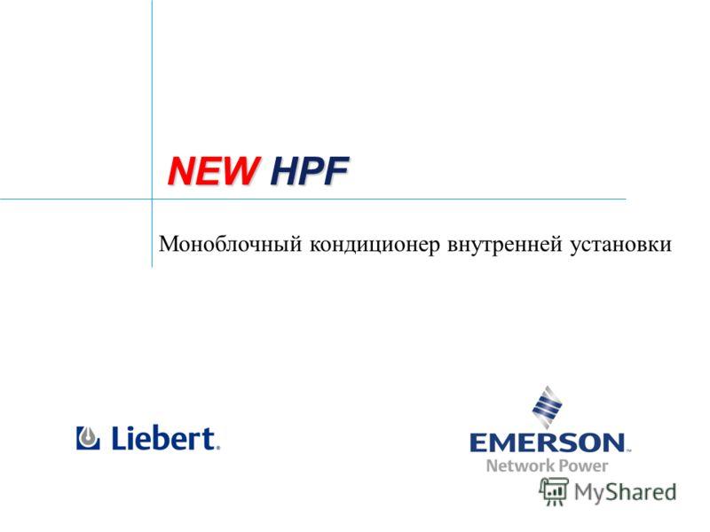 NEW HPF Моноблочный кондиционер внутренней установки