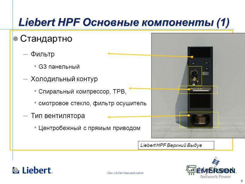 New chiller line and cabin 4 Liebert HPF Основные компоненты (1) Стандартно – Фильтр G3 панельный – Холодильный контур Спиральный компрессор, ТРВ, смотровое стекло, фильтр осушитель – Тип вентилятора Центробежный с прямым приводом Liebert HPF Верхний
