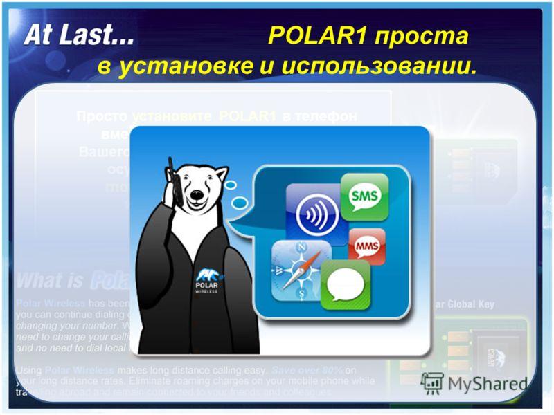 POLAR1 проста в установке и использовании. Просто установите POLAR1 в телефон вместе с основной СИМ картой Вашего домашнего оператора и будет осуществлено подключение к глобальной сети PolarWireless из 250 операторов связи.
