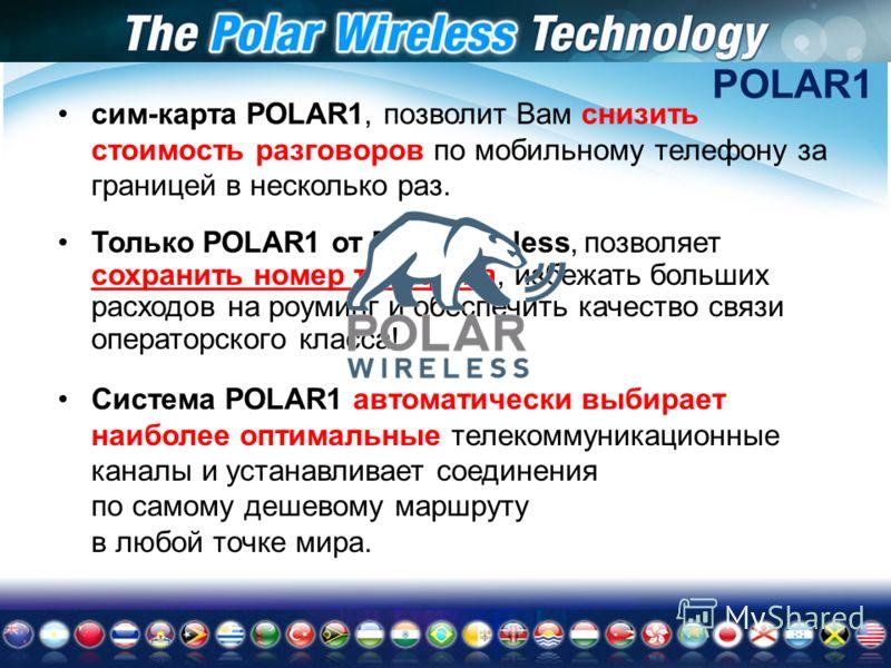 POLAR1 сим-карта POLAR1, позволит Вам снизить стоимость разговоров по мобильному телефону за границей в несколько раз. Только POLAR1 от PolarWireless, позволяет сохранить номер телефона, избежать больших расходов на роуминг и обеспечить качество связ